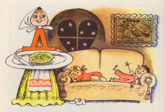«Аля, Кляксич и буква А»