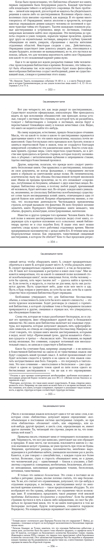 Хорхе Луис Борхес, «Вавилонская библиотека»