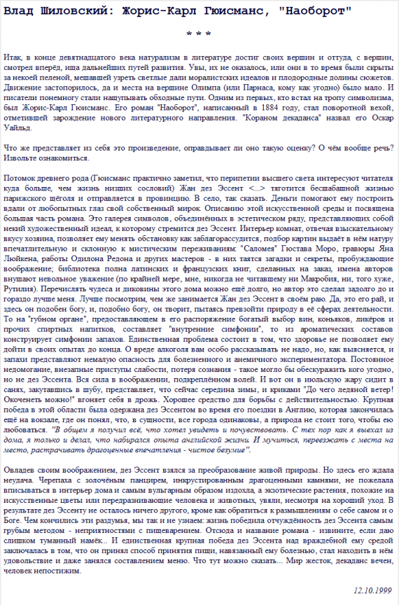 Рецензия Шиловского на Гюисманса
