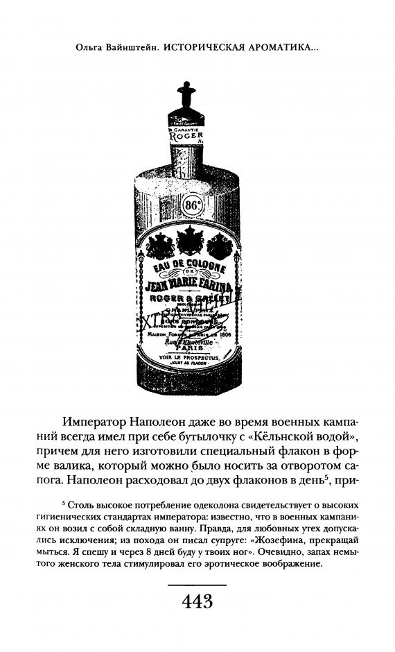 Из сборника «Ароматы и запахи в культуре»