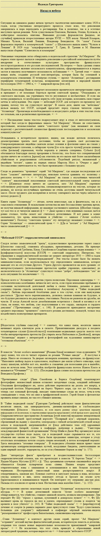 Антиквариат жанровой прозы (СССР середины века)