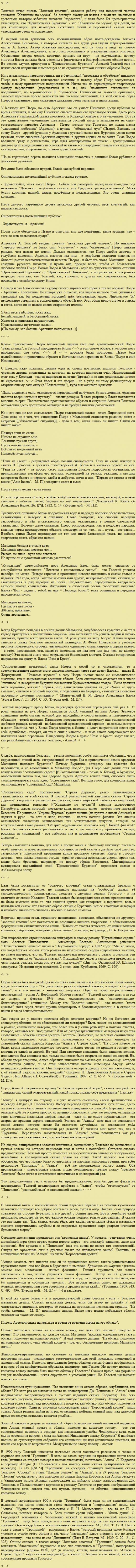 """«Что отпирает """"Золотой ключик""""?»"""