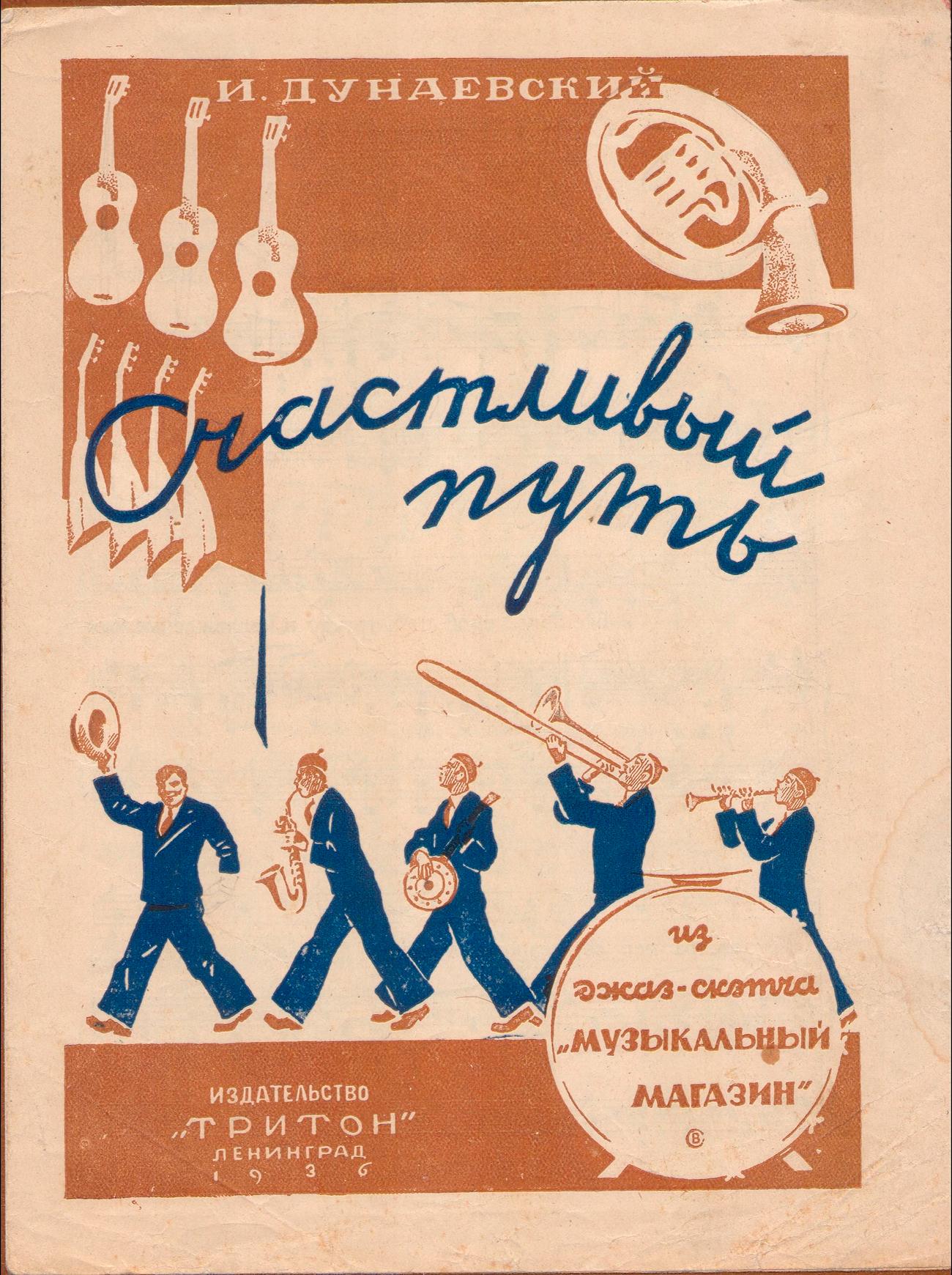 «Счастливый путь», нотная обложка, 1936 г.